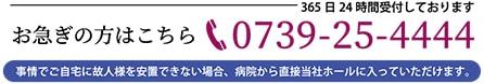 0739-25-4444