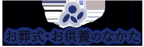 御供物 | 葬儀 葬式 家族葬 和歌山県 田辺 白浜-お葬式・お供養のなかた-樹木葬 海洋散骨