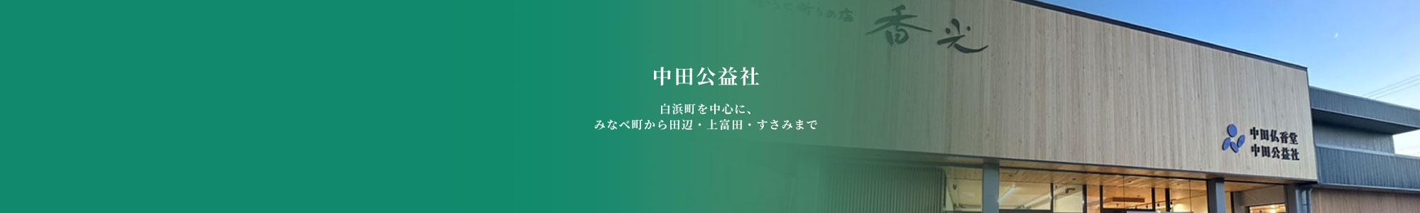 中田公益社