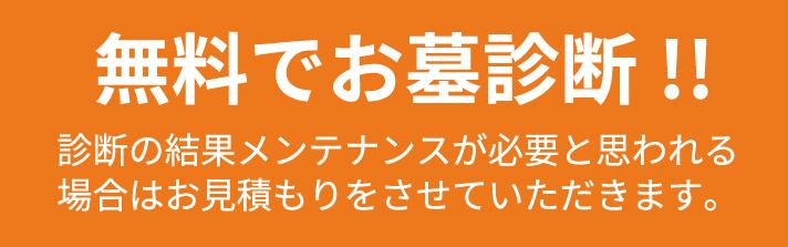 無料でお墓診断!!