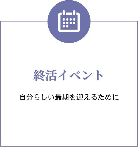 終活イベント