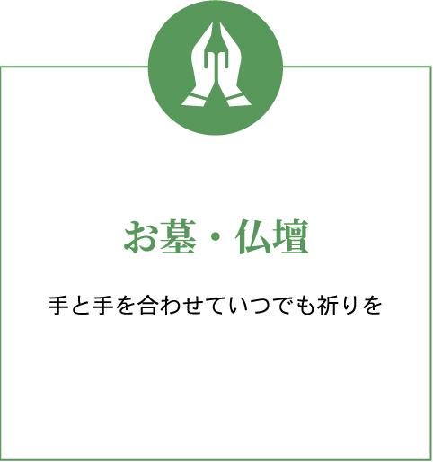 お墓・仏壇