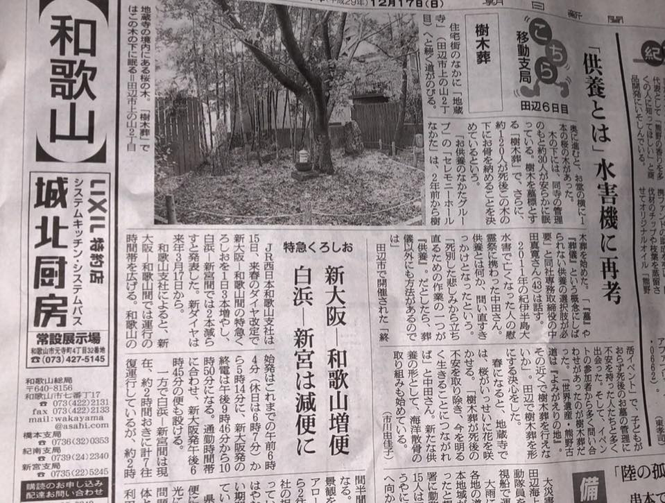 朝日新聞様
