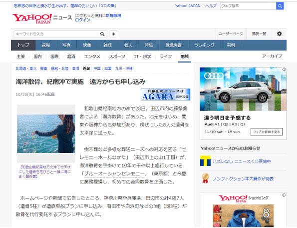 Yahoo!ニュースに取り上げられました。