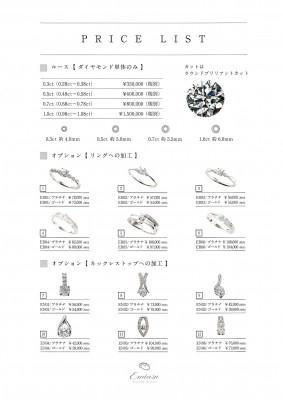 価格表-1