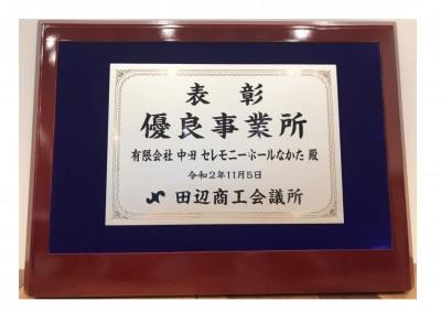 田辺商工会議所から優良事業所の表彰を頂きました!